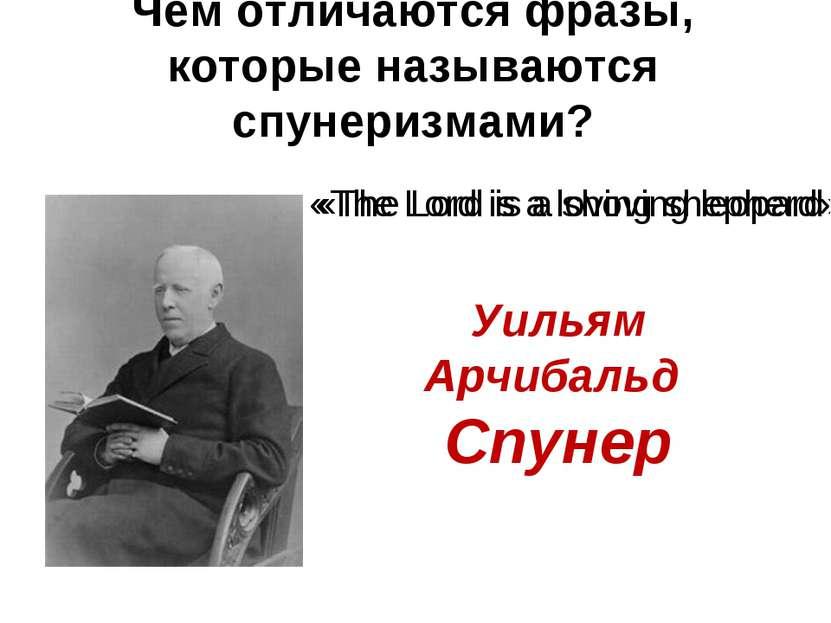 Чем отличаются фразы, которые называются спунеризмами? Уильям Арчибальд Спуне...
