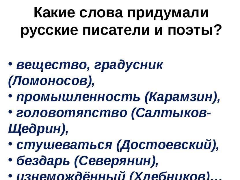 Какие слова придумали русские писатели и поэты? вещество, градусник (Ломоносо...