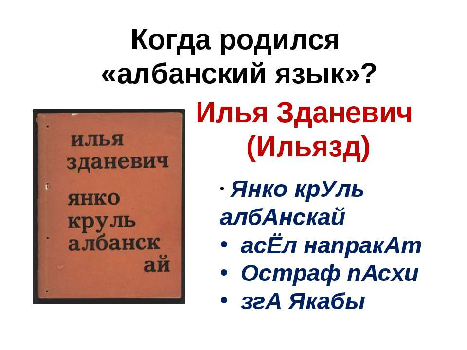 Когда родился «албанский язык»? Илья Зданевич (Ильязд) Янко крУль албАнскай а...