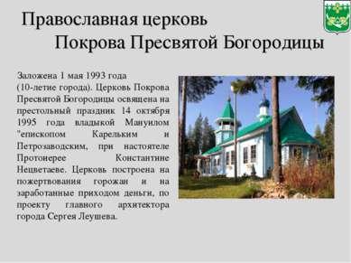 Православная церковь Покрова Пресвятой Богородицы Заложена 1 мая 1993 года (1...