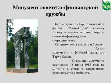 """Монумент советско-финляндской дружбы Этот монумент - дар строительной фирмы """"..."""