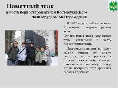 Памятный знак в честь первооткрывателей Костомукшского железорудного месторож...