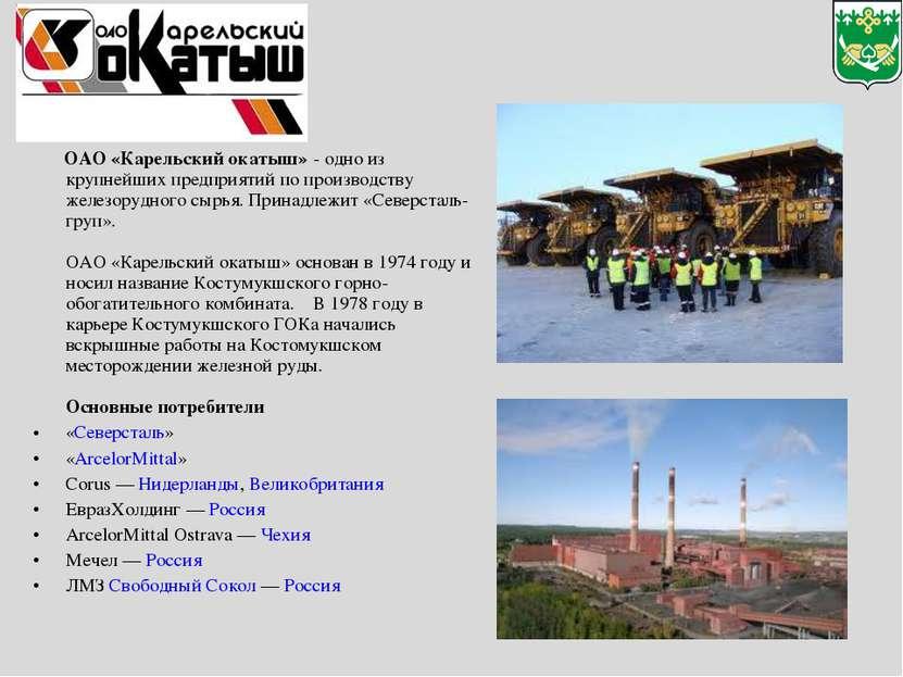 ОАО «Карельский окатыш» - одно из крупнейших предприятий по производству желе...
