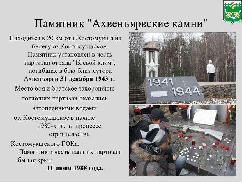 """Памятник """"Ахвенъярвские камни"""" Находится в 20 км от г.Костомукша на берегу оз..."""