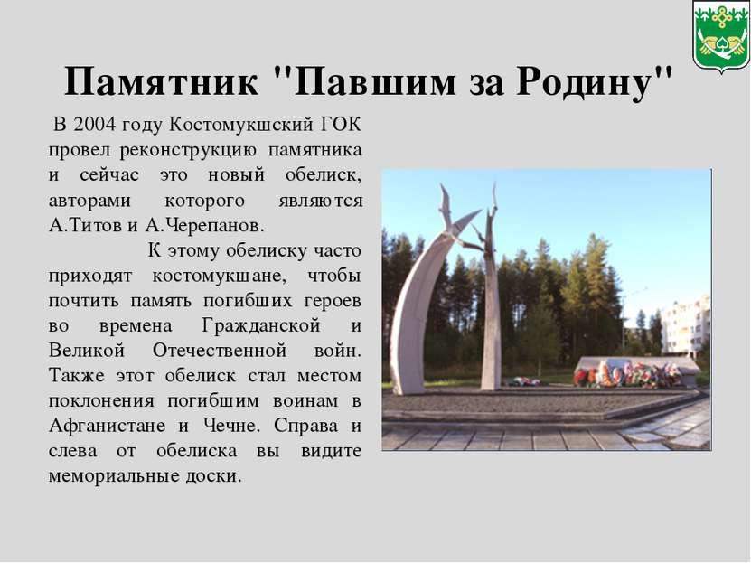 """Памятник """"Павшим за Родину"""" В 2004 году Костомукшский ГОК провел реконструкци..."""