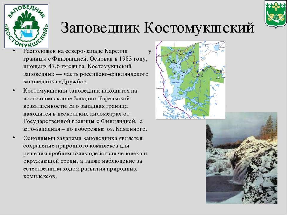 Заповедник Костомукшский Расположен на северо-западе Карелии у границы с Финл...