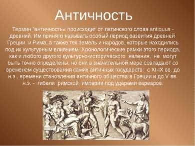 """Термин """"античность« происходит от латинского слова antiquus - древний. Им при..."""