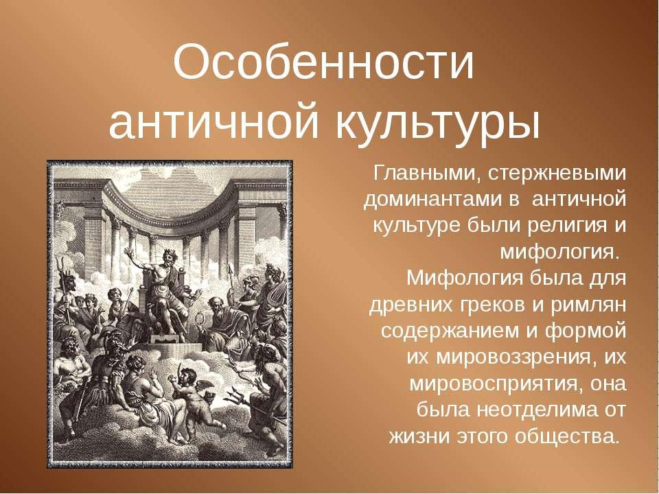 Особенности античной культуры Главными, стержневыми доминантами в античной ку...