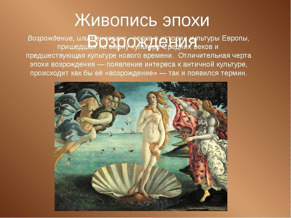Живопись эпохи Возрождения Возрождение, или Ренессанс- эпоха в истории культ...