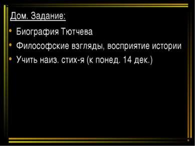 Дом. Задание: Биография Тютчева Философские взгляды, восприятие истории Учить...