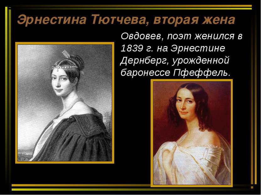 Эрнестина Тютчева, вторая жена Овдовев, поэт женился в 1839 г. на Эрнестине Д...