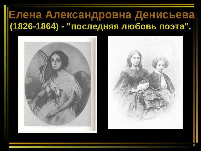 """Елена Александровна Денисьева (1826-1864) - """"последняя любовь поэта""""."""