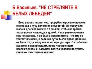 """Б.Васильев. """"НЕ СТРЕЛЯЙТЕ В БЕЛЫХ ЛЕБЕДЕЙ"""" Егор упорно чистил лес, прорубал з..."""