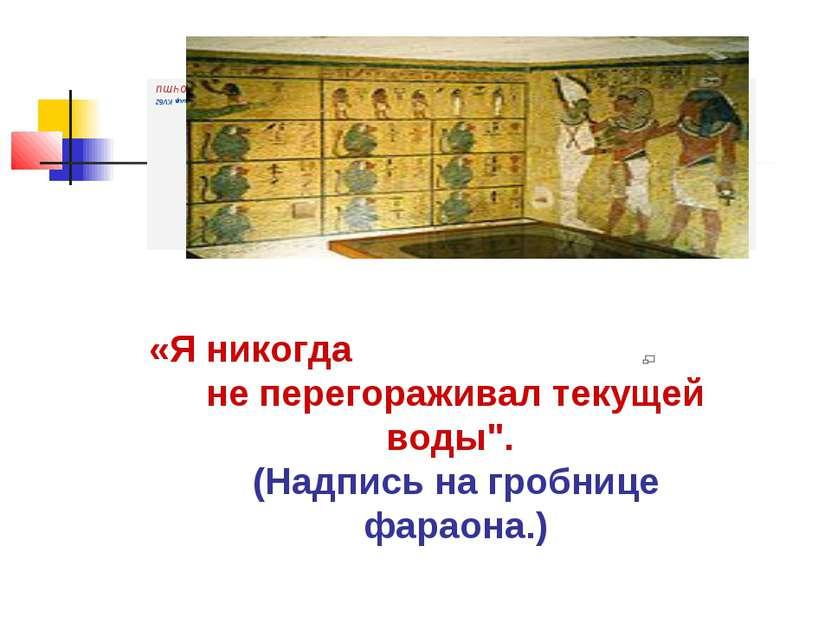 """«Я никогда не перегораживал текущей воды"""". (Надпись на гробнице фараона.) Гро..."""