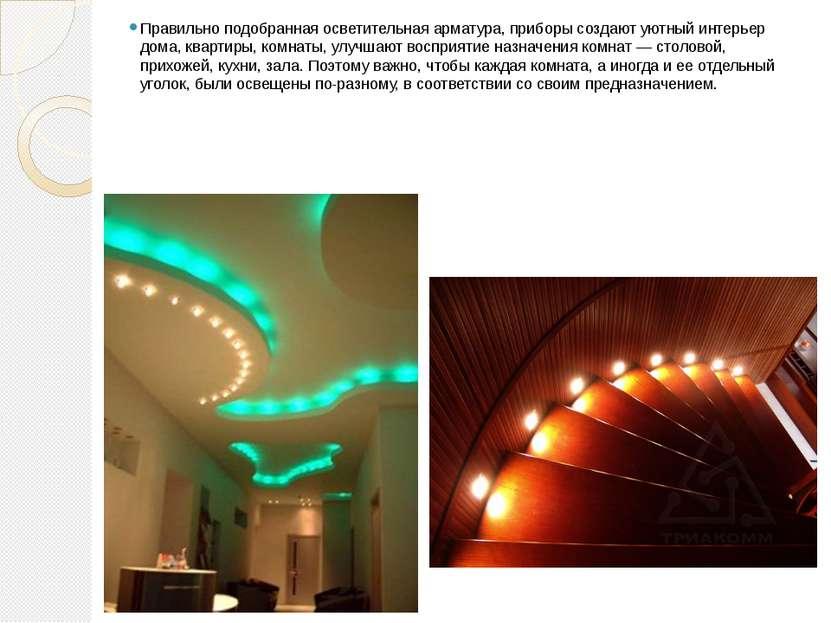 Правильно подобранная осветительная арматура, приборы создают уютный интерьер...
