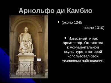Арнольфо ди Камбио (около 1245 — после 1310) Известный и как архитектор. Он т...