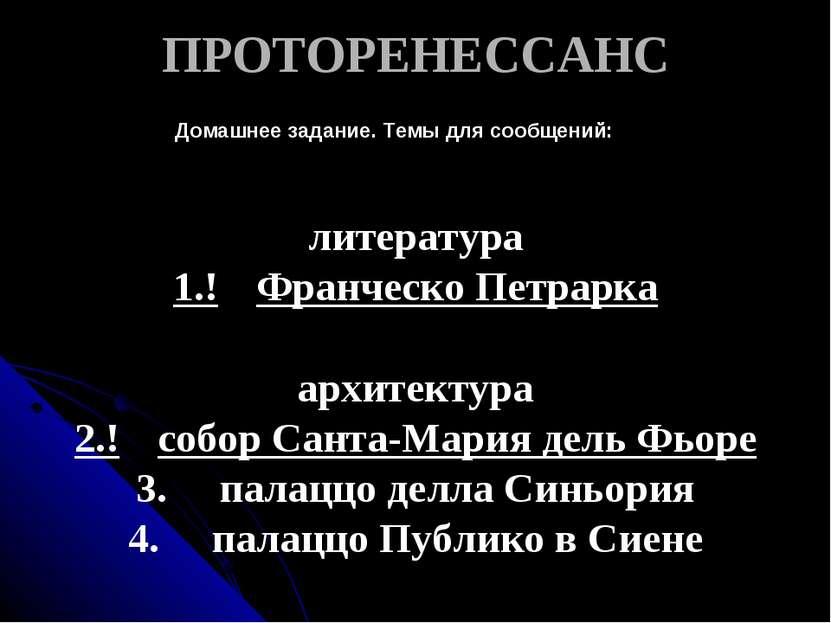 ПРОТОРЕНЕССАНС литература 1.! Франческо Петрарка архитектура 2.! собор Санта-...