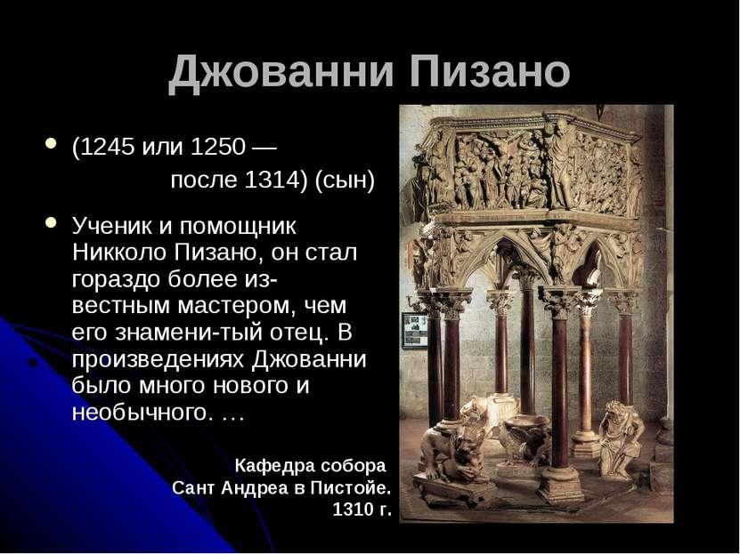 Джованни Пизано (1245 или 1250 — после 1314) (сын) Ученик и помощник Никколо ...