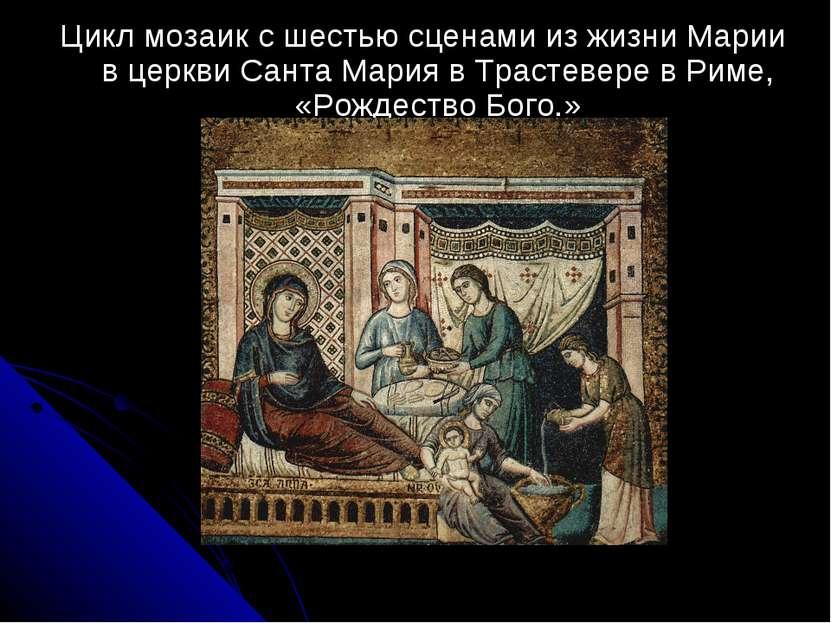 Цикл мозаик с шестью сценами из жизни Марии в церкви Санта Мария в Трастевере...