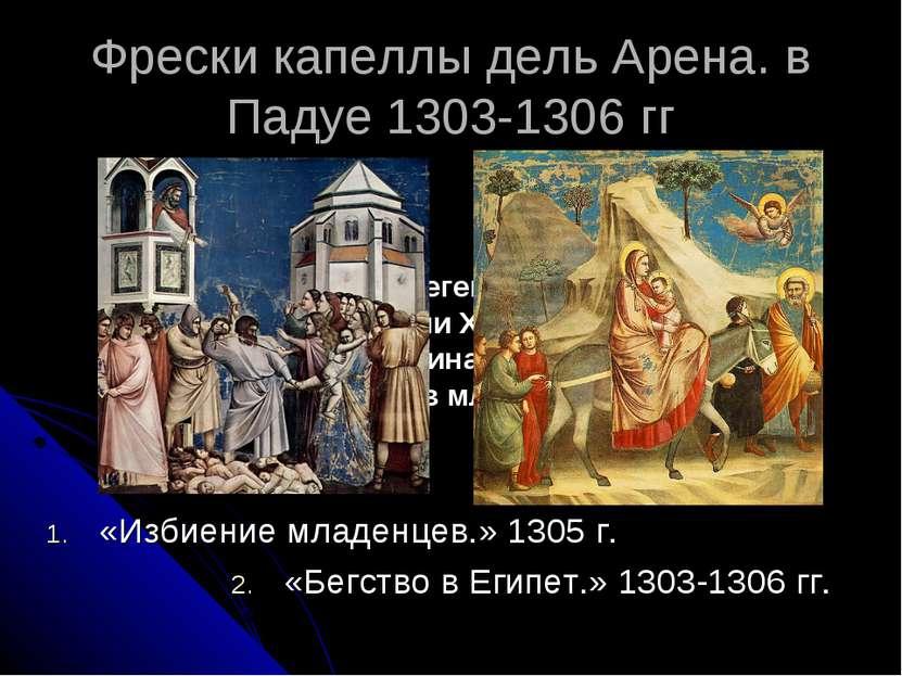 Фрески капеллы дель Арена. в Падуе 1303-1306 гг «Избиение младенцев.» 1305 г....