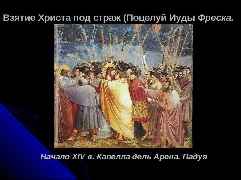 Взятие Христа под страж (Поцелуй Иуды Фреска. Начало XIV в. Капелла дель Арен...