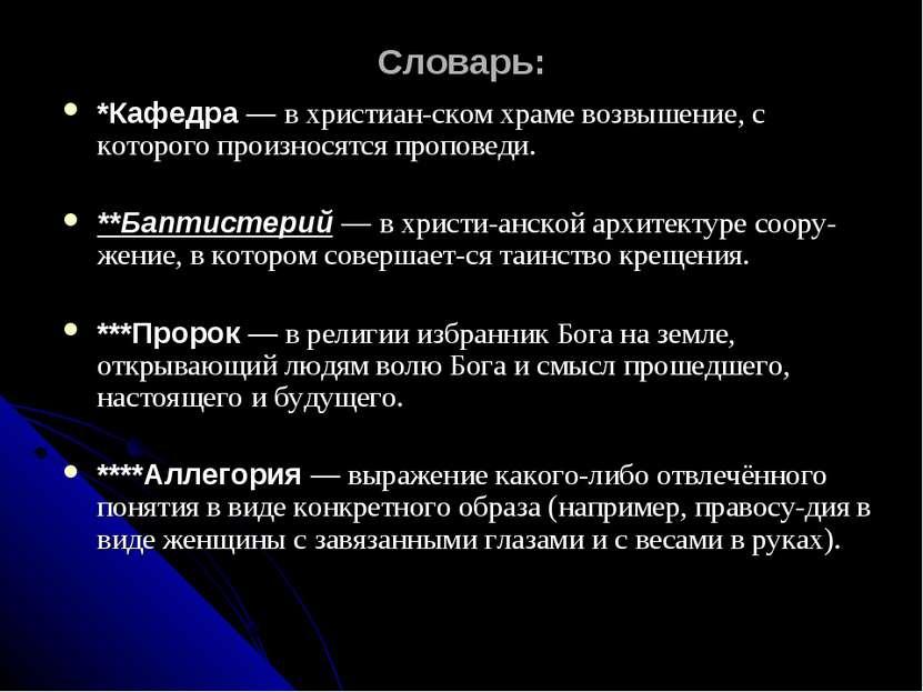 Словарь: *Кафедра — в христиан ском храме возвышение, с которого произносятся...