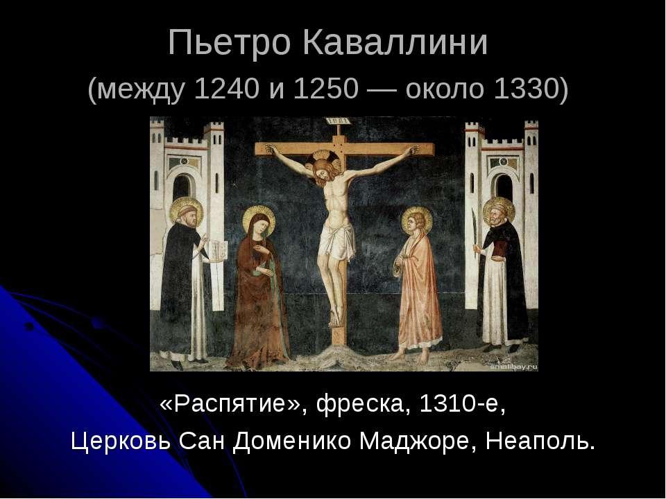 Пьетро Каваллини (между 1240 и 1250 — около 1330) «Распятие», фреска, 1310-е,...