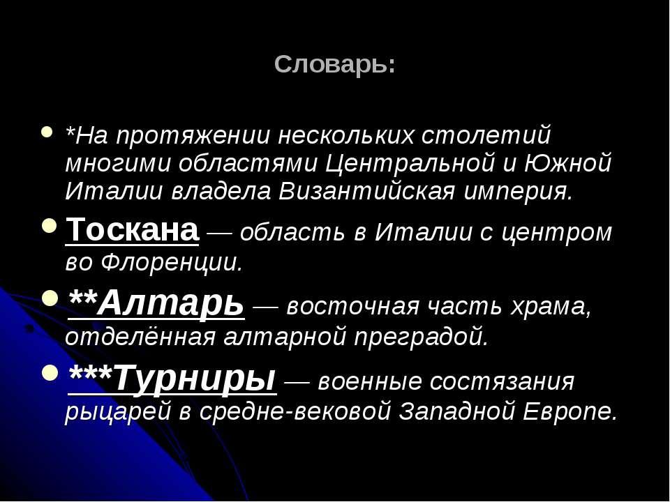 Словарь: *На протяжении нескольких столетий многими областями Центральной и Ю...