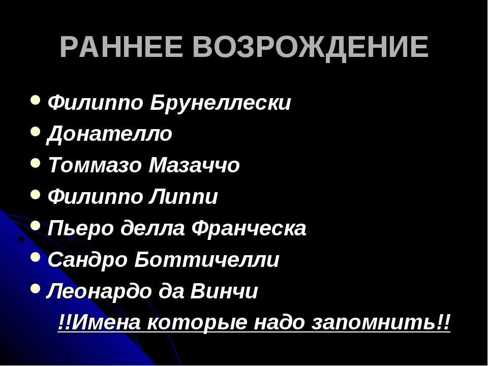 РАННЕЕ ВОЗРОЖДЕНИЕ Филиппо Брунеллески Донателло Томмазо Мазаччо Филиппо Липп...