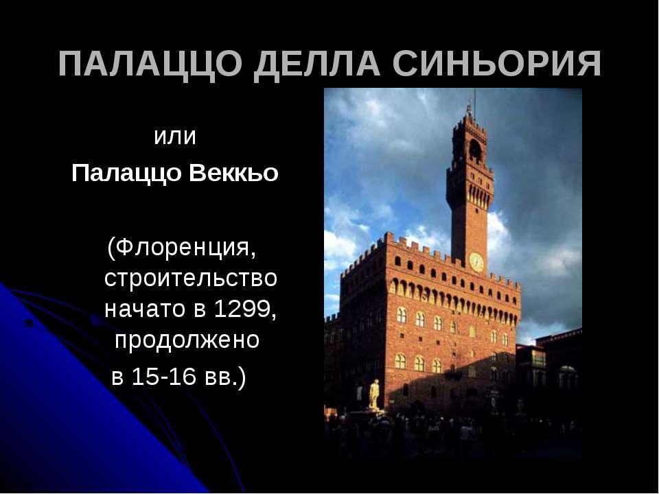 ПАЛАЦЦО ДЕЛЛА СИНЬОРИЯ или Палаццо Веккьо (Флоренция, строительство начато в ...