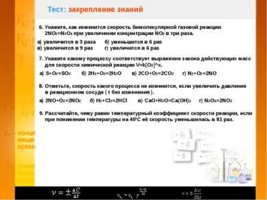Тест: закрепление знаний 6. Укажите, как изменится скорость бимолекулярной га...