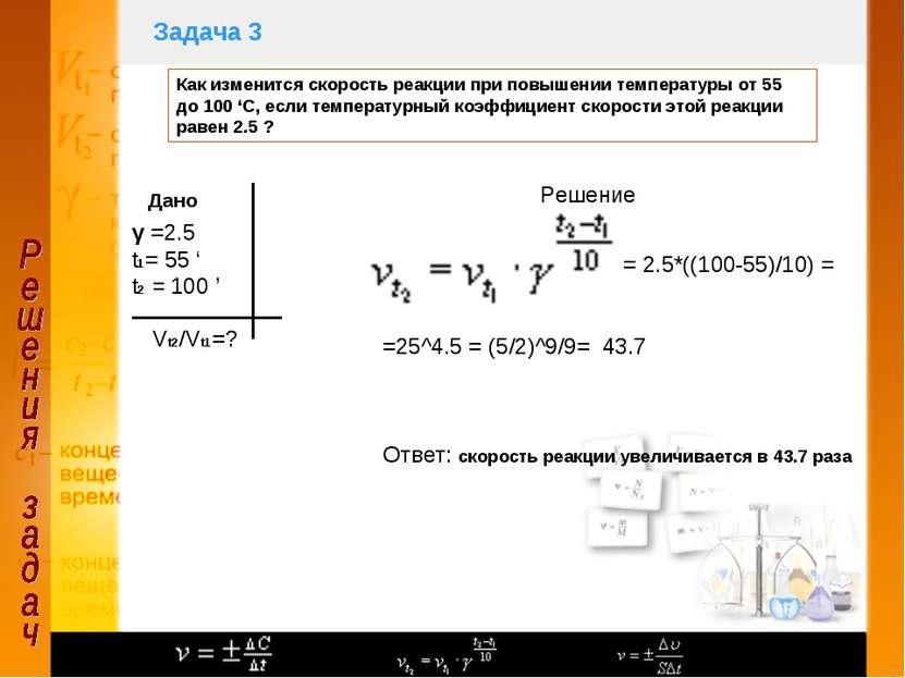 Задача 3 Как изменится скорость реакции при повышении температуры от 55 до 10...
