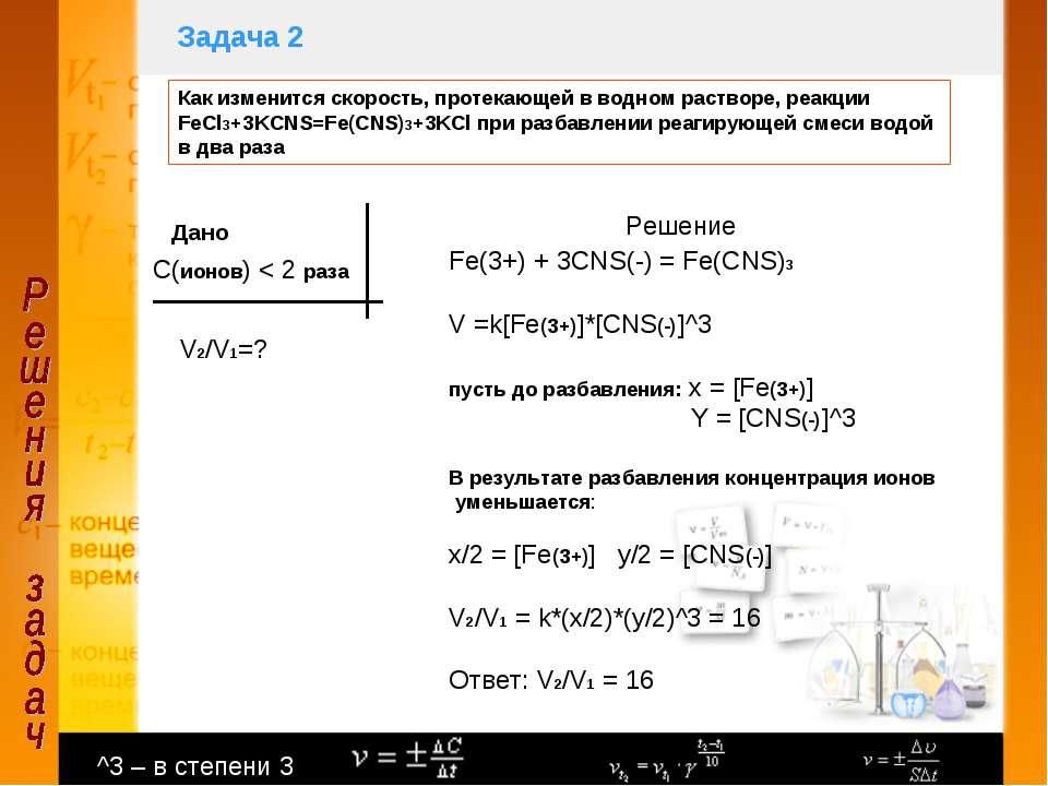 Задача 2 Как изменится скорость, протекающей в водном растворе, реакции FeCl3...