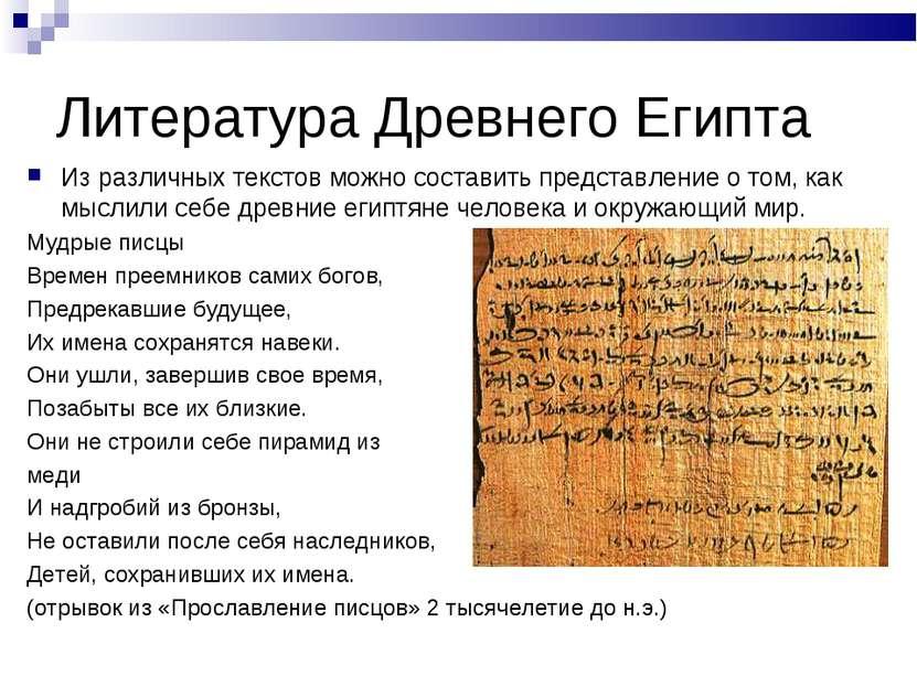 Литература Древнего Египта Из различных текстов можно составить представление...