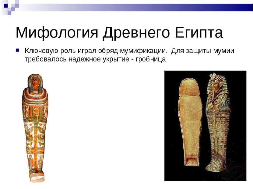 Мифология Древнего Египта Ключевую роль играл обряд мумификации. Для защиты м...