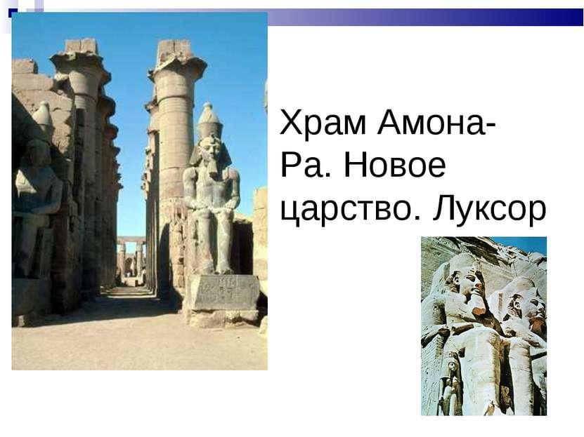 Храм Амона-Ра. Новое царство. Луксор
