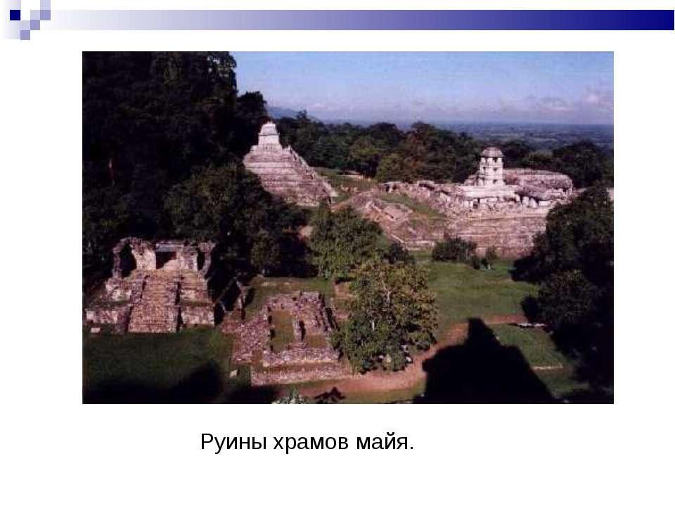 Руины храмов майя.
