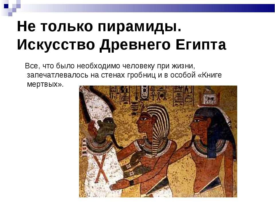 Не только пирамиды. Искусство Древнего Египта Все, что было необходимо челове...