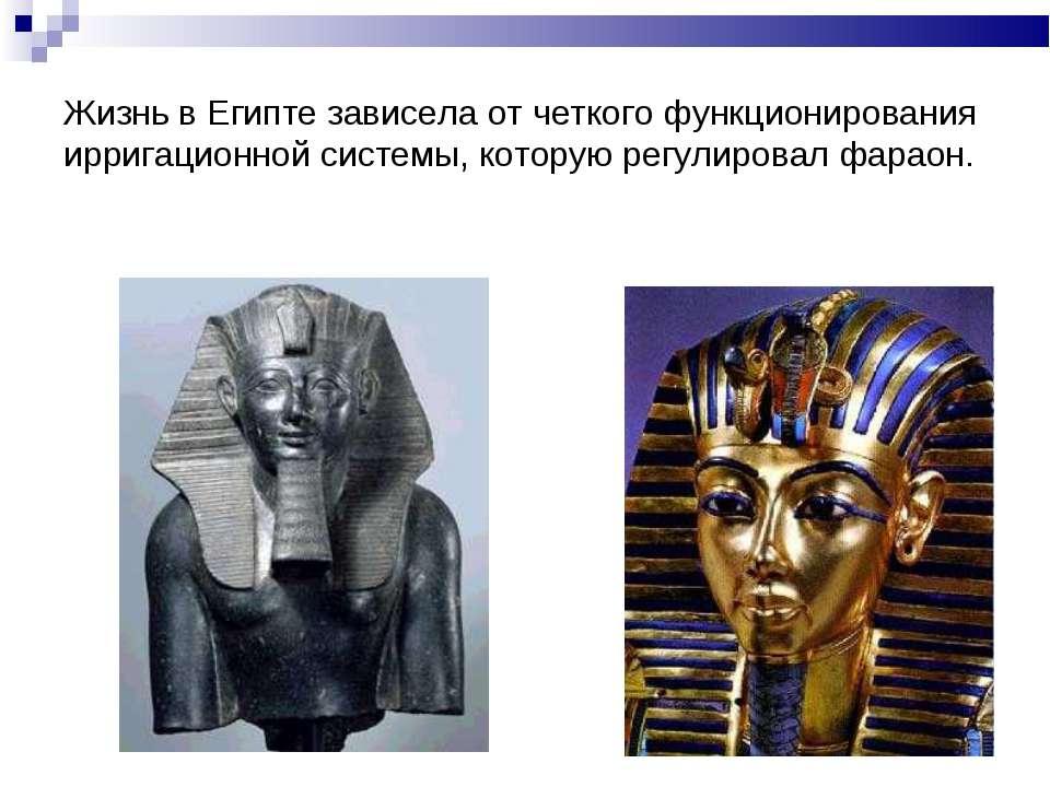 Жизнь в Египте зависела от четкого функционирования ирригационной системы, ко...