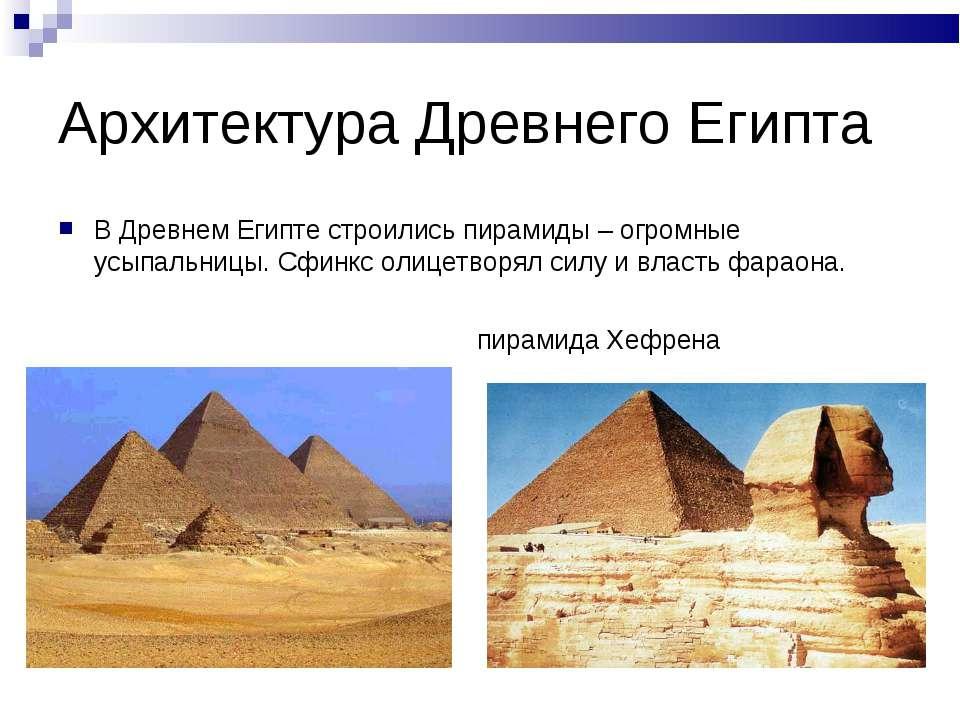 Архитектура Древнего Египта В Древнем Египте строились пирамиды – огромные ус...