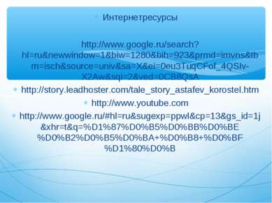 Интернетресурсы http://www.google.ru/search?hl=ru&newwindow=1&biw=1280&bih=92...