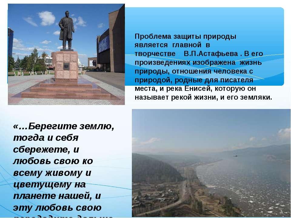 Проблема защиты природы являетсяглавной в творчествеВ.П.Астафьева . В е...