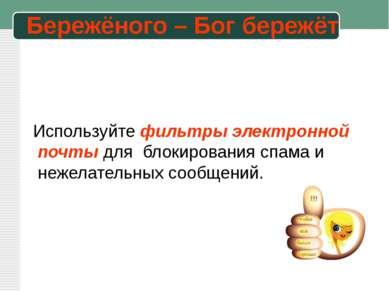 Бережёного – Бог бережёт Используйте фильтры электронной почты для блокирован...