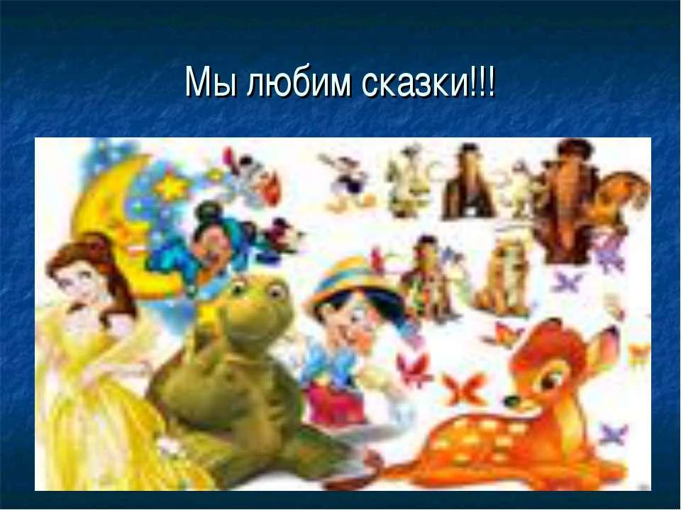 Мы любим сказки!!!