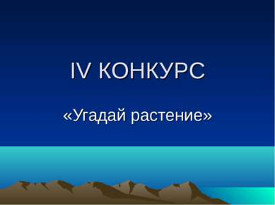 IV КОНКУРС «Угадай растение»