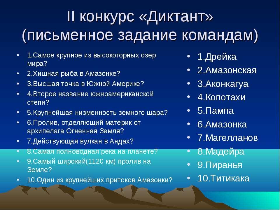 II конкурс «Диктант» (письменное задание командам) 1.Самое крупное из высоког...