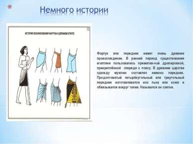Фартук или передник имеет очень древнее происхождение. В ранний период сущест...