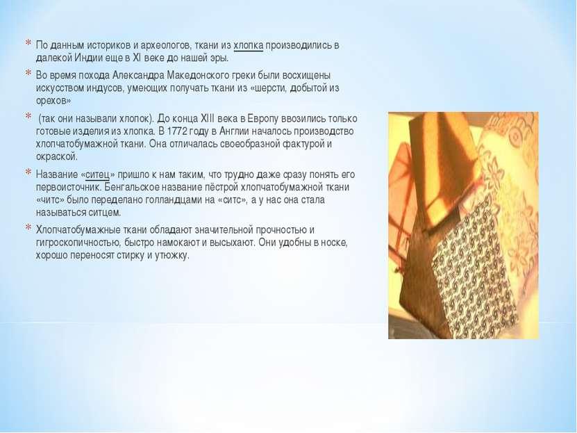 По данным историков и археологов, ткани из хлопка производились в далекой Инд...
