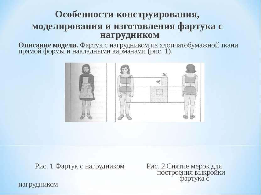 Особенности конструирования, моделирования и изготовления фартука с нагрудник...