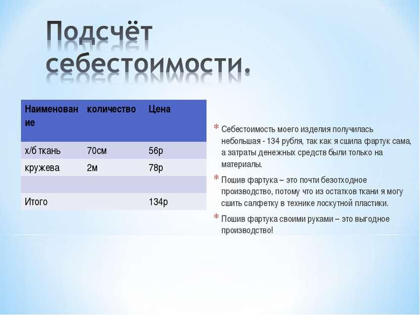 Себестоимость моего изделия получилась небольшая - 134 рубля, так как я сшила...